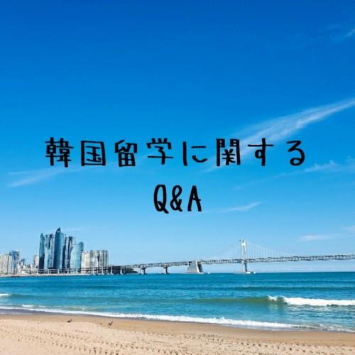 韓国留学に関するQ&A